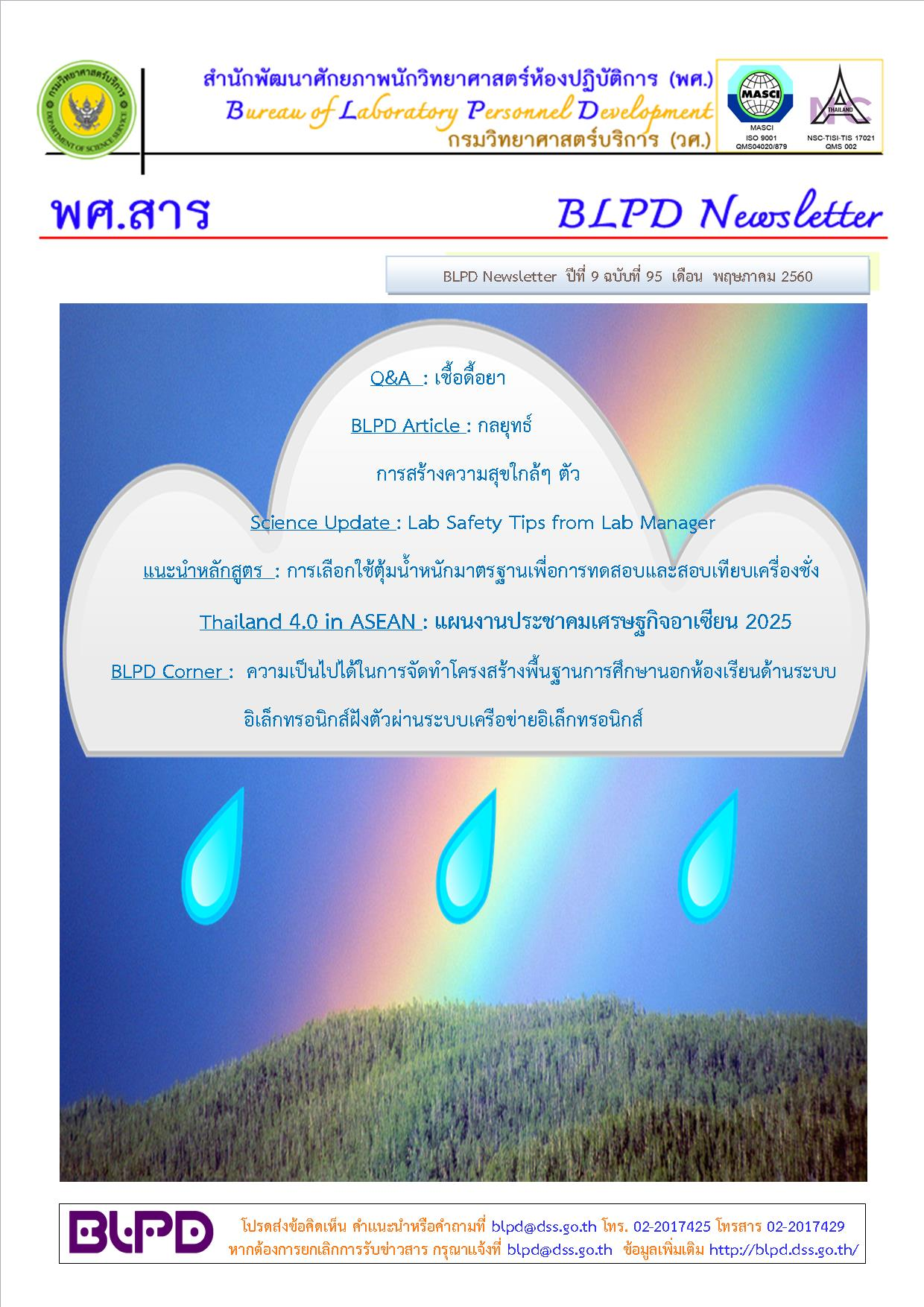 BLPD Newsletter Cover